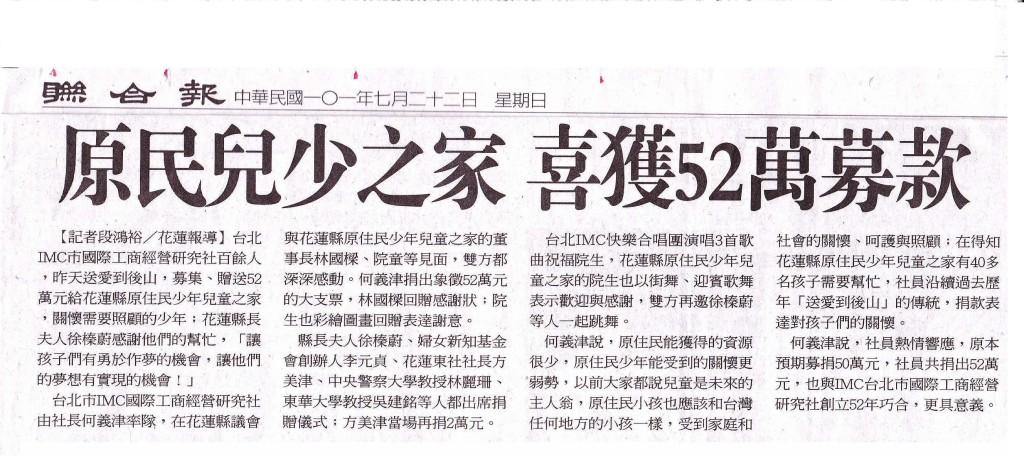 20120722報紙報導