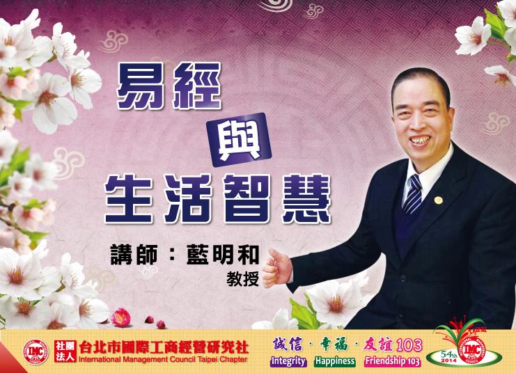 台北IMC第53屆-2月海報