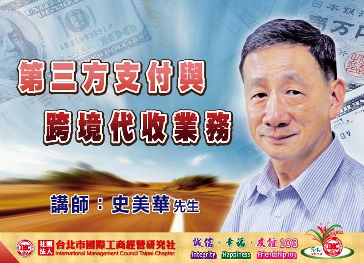 20140905-台北IMC第54屆-9月海報