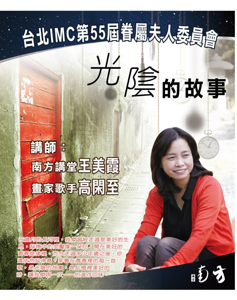 20150606-王美霞講師