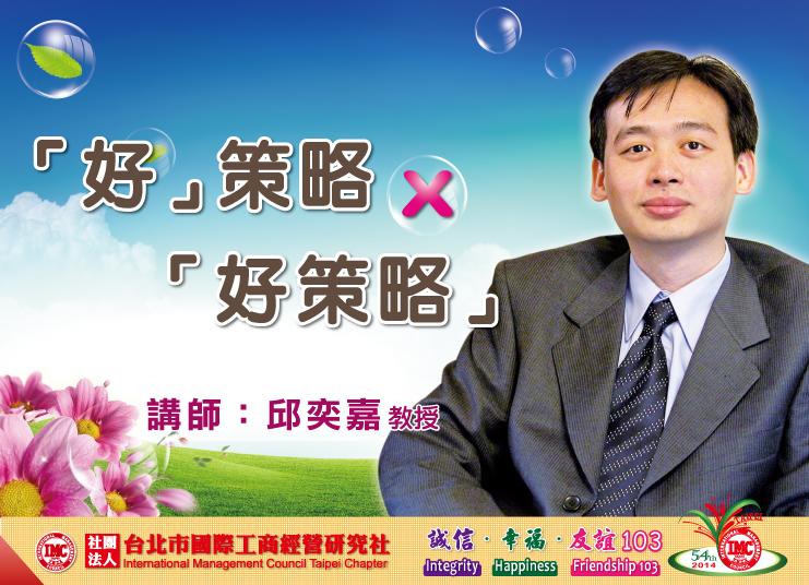 台北IMC第54屆-3月海報